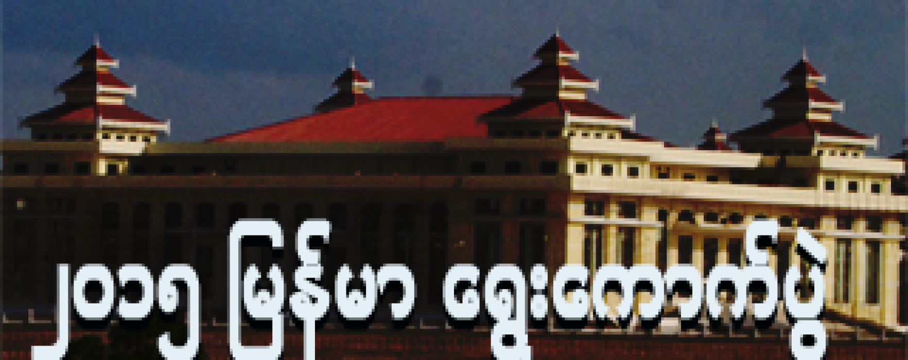 2015 Myanmar Election ai party pawl in tohkham ngahzat update