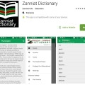 English-Zanniat Dictionary 2nd Edition Project