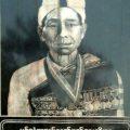 PU HLUR HMUNG (1895-1979) SAN THU